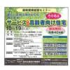 最新賃貸経営セミナー開催!!