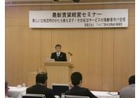 最新賃貸セミナーが開催されました。