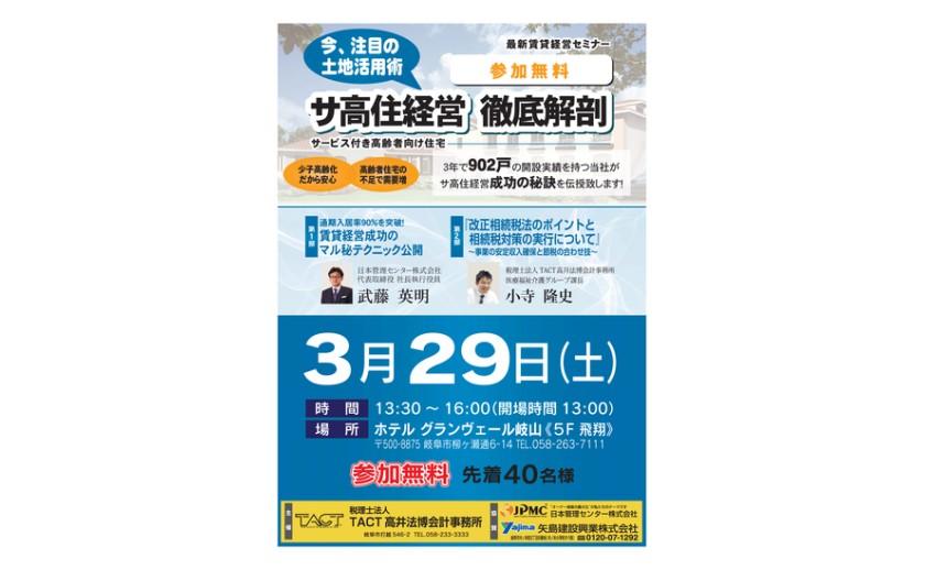最新賃貸経営セミナー開催決定!!