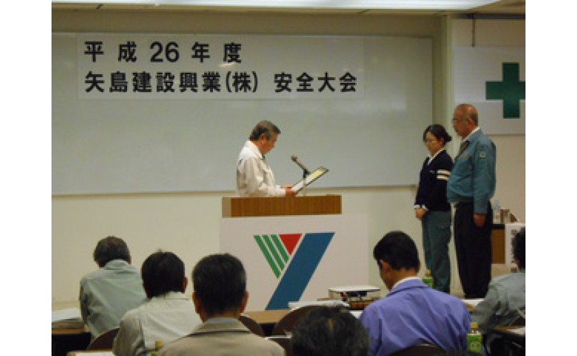 平成26年度 矢島建設興業㈱安全大会を行いました!