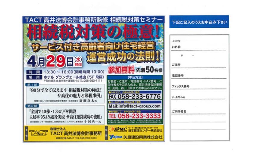 相続税対策セミナー開催決定!!