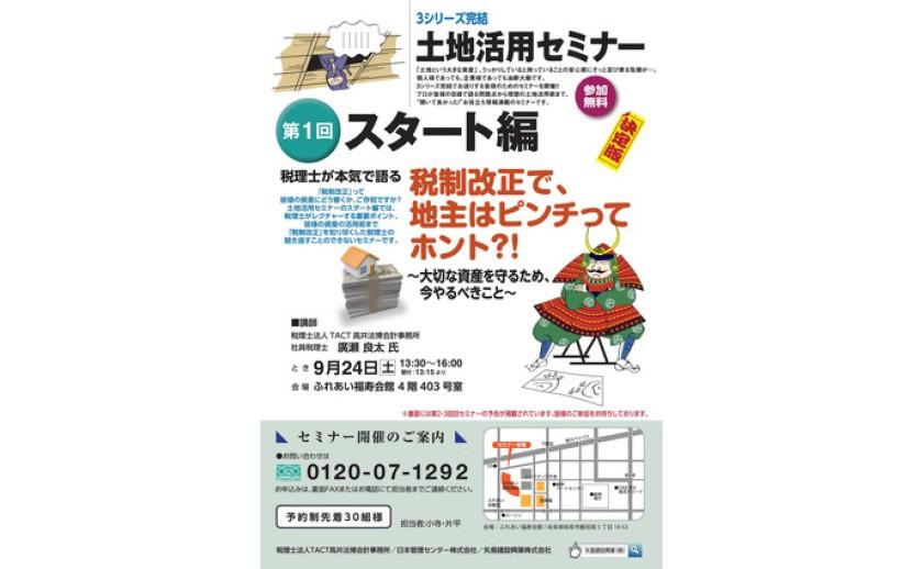 3シリーズ完結 土地活用セミナー スタート編