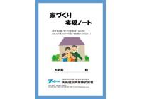矢島建設興業の家づくり実現ノート
