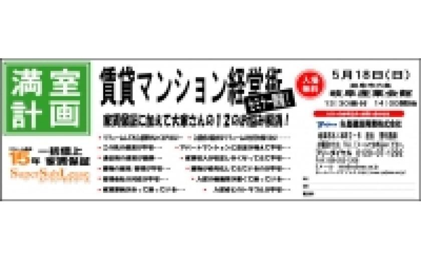 5月18日(日) 【満室計画】 賃貸マンション経営術