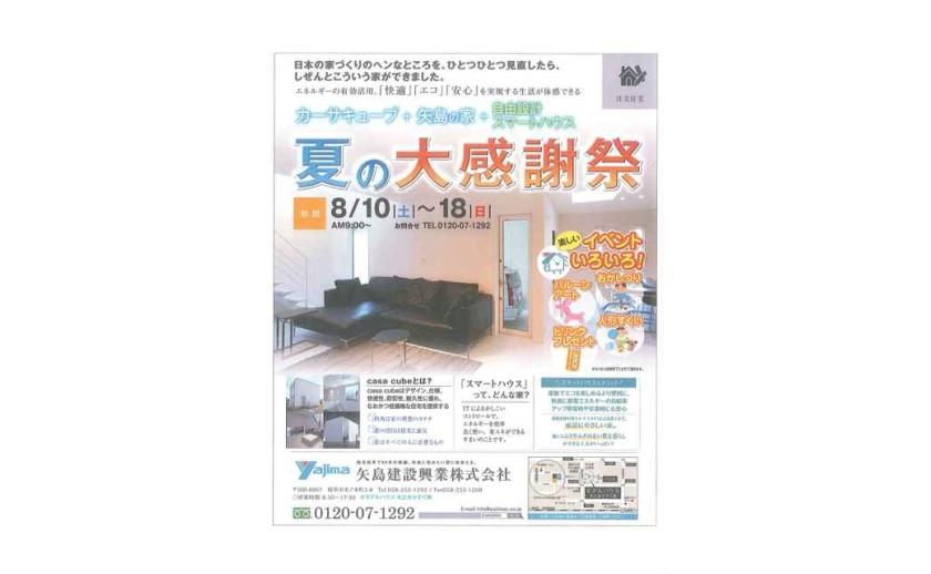 イベント情報:8/10(土)~8/18(日)夏の大感謝祭