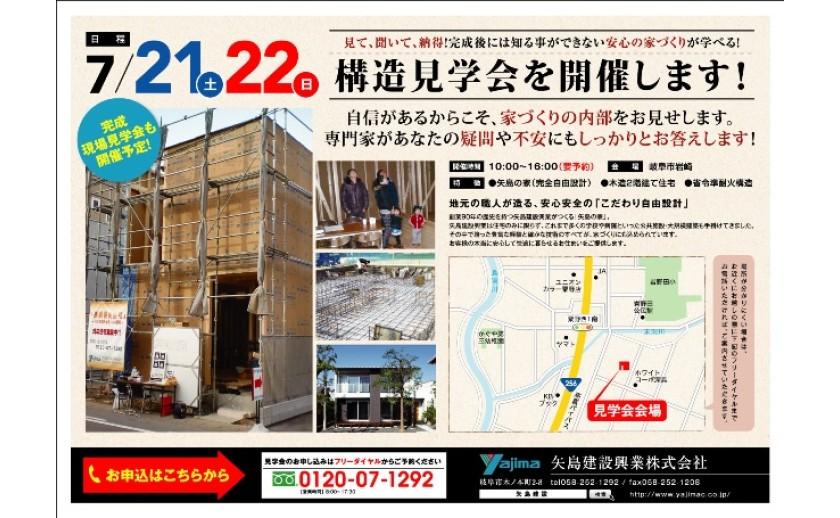 7月21・22日 構造見学会のご案内が出来ました。