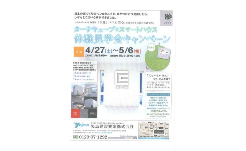 イベント情報:4/27(土)~5/6(月)見学会キャンペーン