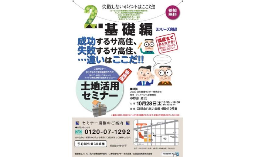 3シリーズ完結 土地活用セミナー 基礎編