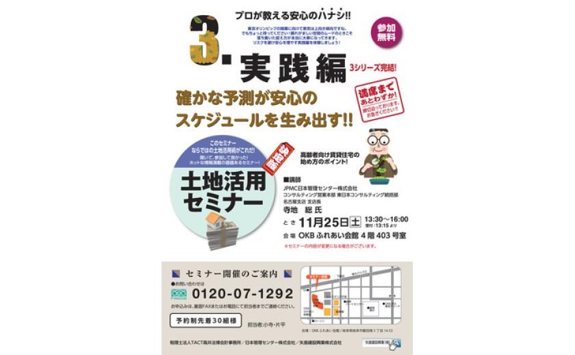 3シリーズ完結 土地活用セミナー 実践編