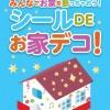 シールDEお家デコ in マーサ21