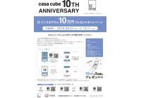 casacube 10TH ANNIVERSARY企画