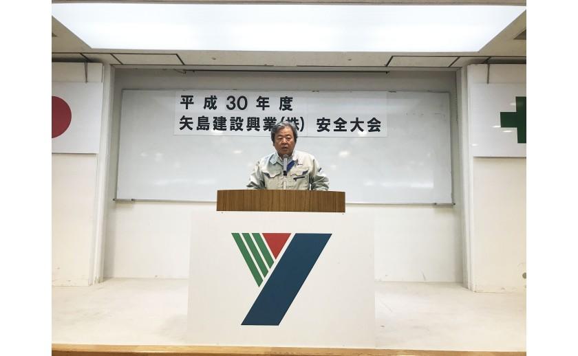 H30年度 矢島建設興業(株) 安全大会