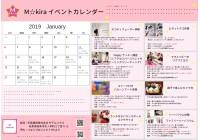 2019年 1月 イベント