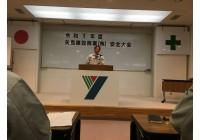 令和元年度 矢島建設興業(株) 安全大会