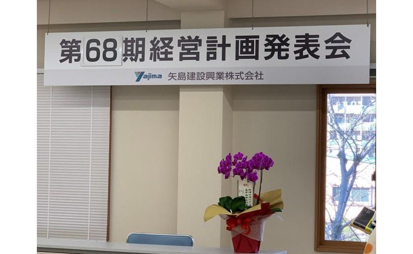 第68期経営計画発表会