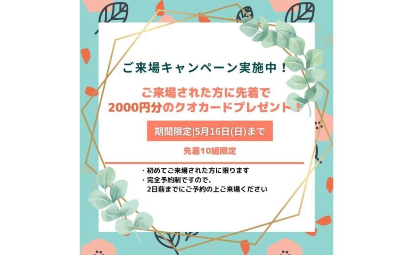 【5/16(日)まで】ご来場キャンペーン中