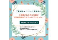 【6/20までキャンペーン期間延長】来場された方にクオカードプレゼント